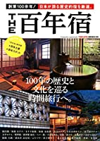 THE百年宿 (双葉社スーパームック)