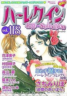 ハーレクイン 名作セレクション vol.118 ハーレクイン 名作セレクション (ハーレクインコミックス)