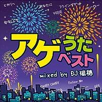 アゲうたベスト Mixed by DJ 瑞穂