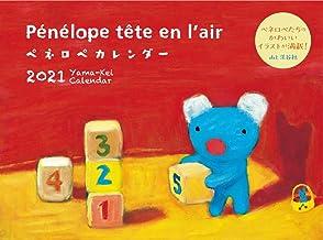 カレンダー2021 ペネロペカレンダー(月めくり・壁掛け) (ヤマケイカレンダー2021)
