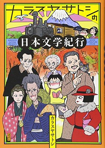 カラスヤサトシの日本文学紀行の詳細を見る