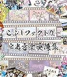 【Amazon.co.jp限定】辛夷音楽映像集(Blu-ray)(ビジュアルシート付)