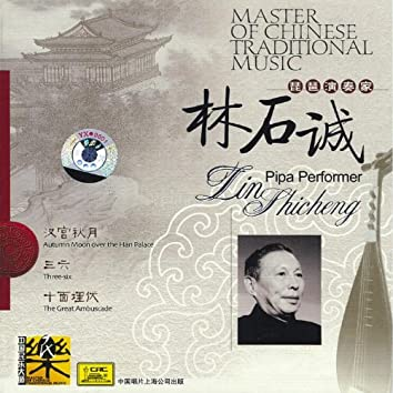 Master of Traditional Chinese Music: Pipa Artist Lin Shicheng