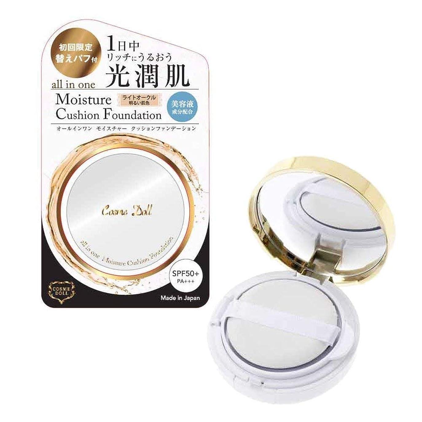 感動する化粧義務づけるコスメドール クッションファンデーション ライトオークル48個セット