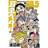 弱虫ペダル68.5 公式ファンブックIII (少年チャンピオン・コミックス)