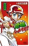 もっと野球しようぜ! 1 (少年チャンピオン・コミックス)