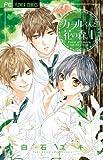 カヲルくんと花の森 (1) (少コミフラワーコミックス)