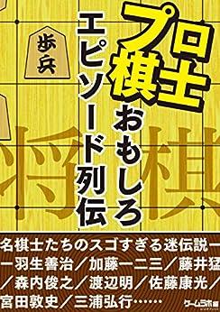 [三才ブックス]の将棋プロ棋士のおもしろエピソード列伝