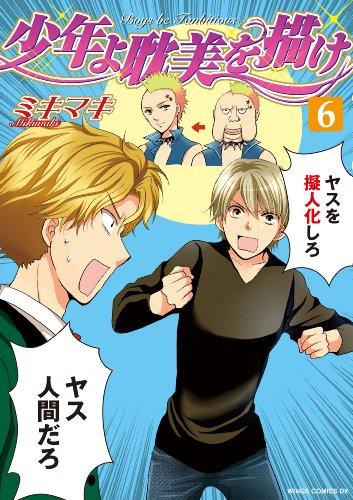 少年よ耽美を描け (6) (ウィングス・コミックス・デラックス)