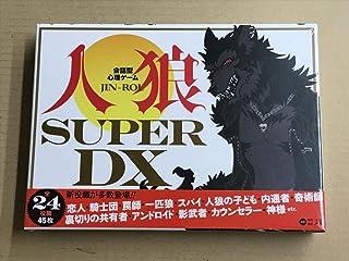 会話型心理ゲーム 人狼 SUPER DXボードゲーム