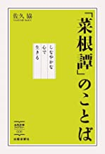 「菜根譚」のことば しなやかな心で生きる (出版芸術ライブラリー)
