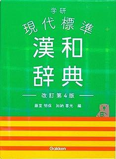 学研 現代標準漢和辞典 改訂第4版