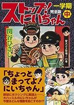 ストップ!にいちゃん〔完全版〕一学期【中】 (マンガショップシリーズ 265)
