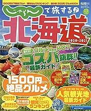 じゃらんで旅する♪北海道 2020~2021 (リクルートスペシャルエディション)