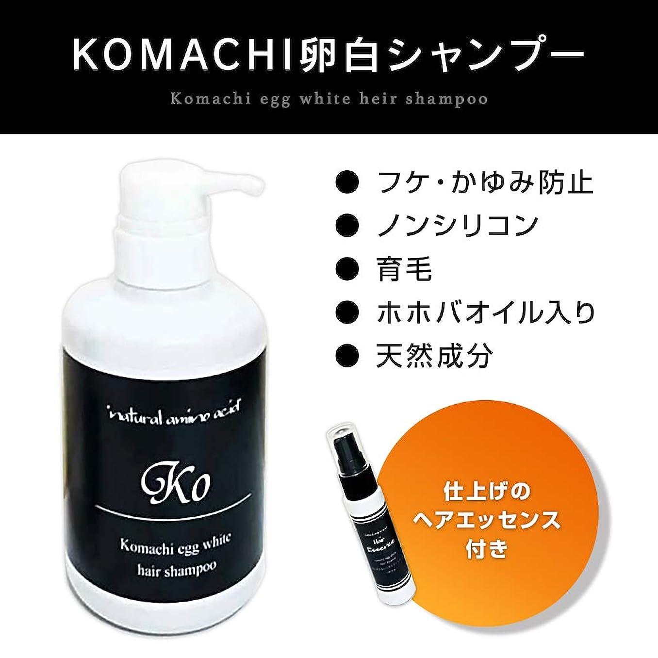 肺炎作成する決してKOMACHI シャンプー メンズ 無添加 人気 オーガニック ノンシリコン 日本製 ホホバオイル入り ヘアエッセンス付きシャンプー セット