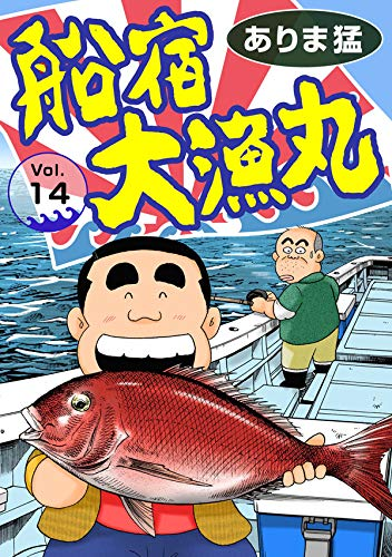 船宿 大漁丸14 (ヤング宣言)