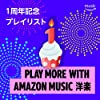 Play More with Amazon Music 洋楽