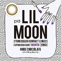 リルムーン ワンマンス (LILMOON 1MONTH) リルムーンマンスリー ヌードチョコレート -1.25 1枚入り