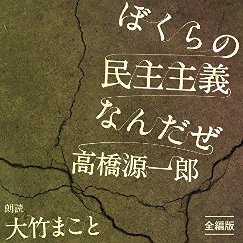 ぼくらの民主主義なんだぜ(全編版) | 高橋 源一郎