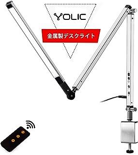 デスクライト YOLIC 電気スタンド デスクスタンド ledライト クランプ・読書・勉強ライト 目に優しい/無段階調光/折り畳み式 遠隔操作 省エネ 1000LUX (シルバー)