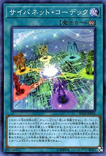 遊戯王/第10期/SD34-JP24 サイバネット・コーデック【スーパーレア】