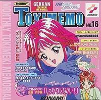 月刊ときめきメモリアル(16)