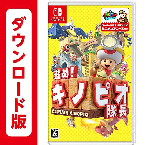【500円OFFカタログクーポン対象商品(2021年1月31日まで)】進め! キノピオ隊長【Nintendo Switch】|オンラインコード版