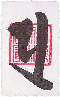 【起死回生】開運梵字護符「大随求菩薩」お守り 過去の罪をリセットして最幸の人生へと導く強力な護符(越前和紙:財布に入るカードサイズ)