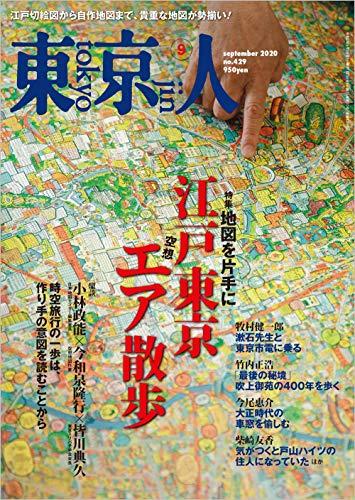 東京人 2020年09月号 特集「江戸東京エア(空想)散歩」地図を片手に [雑誌]