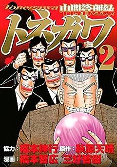 中間管理録トネガワ(2) (コミックDAYSコミックス)