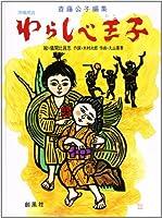 沖縄民話 わらしべ王子