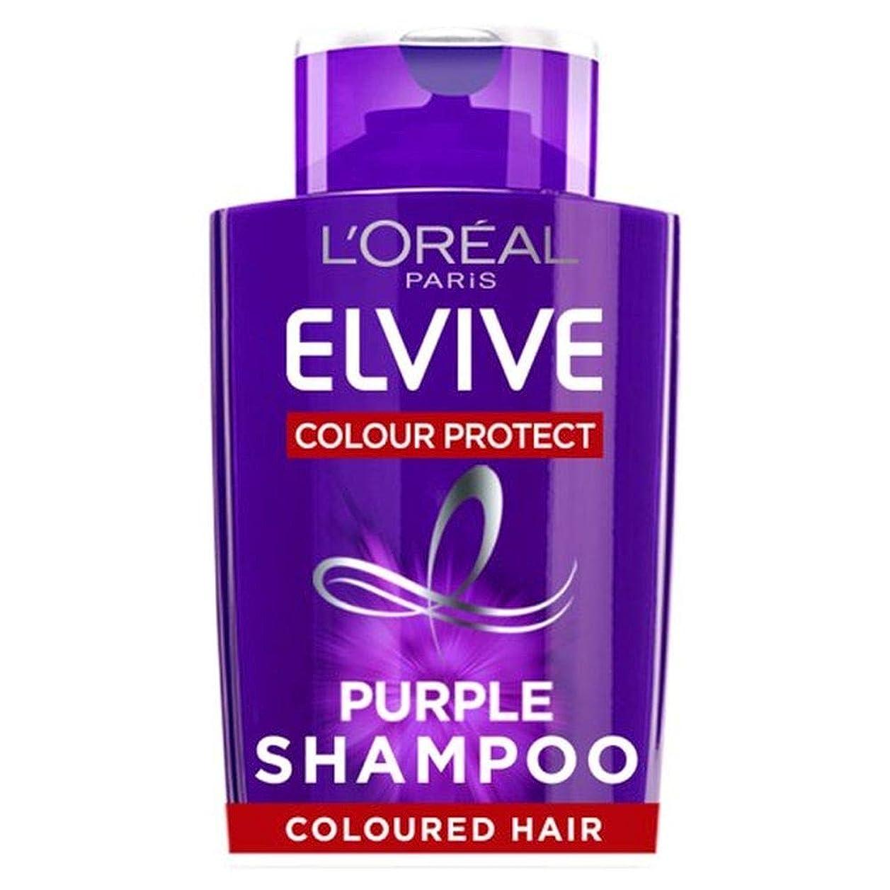 非行指標一人で[Elvive] ロレアルElvive色は紫色のシャンプー200ミリリットルを保護します - L'oreal Elvive Colour Protect Purple Shampoo 200Ml [並行輸入品]