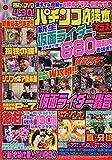 パチンコ必勝本プラス 2020年 10 月号 [雑誌]