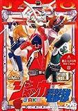 ジャッカー電撃隊 VOL.1[DVD]