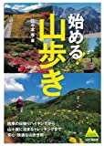 始める! 山歩き (山の教科書)