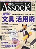 日経ビジネス Associe (アソシエ) 2010年 4/20号 [雑誌]