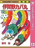 伊賀野カバ丸 12 (マーガレットコミックスDIGITAL)