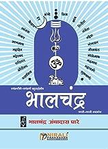 """भालचंद्र शब्दकोश"" (मराठी : मराठी = शब्दकोश) (Marathi Edition)"