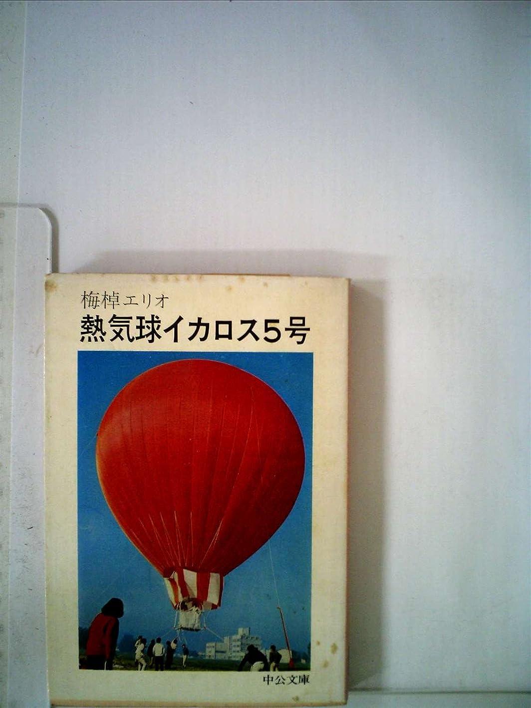 識別する見て設計熱気球イカロス5号 (中公文庫 M 2)