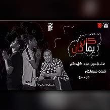 Mahragan Kan Yama Kan (feat. Adel Ghodghash)