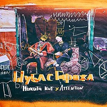 Шуба с гаража (feat. Attention)