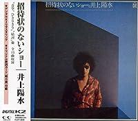 Shoutaijyono Nai Show by Yosui Inoue (2001-05-30)