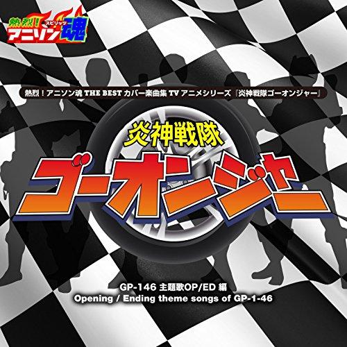 Netsuretsu! Anison Spirits the Best -Cover Music Selection- Super Hero Series ''Engine Sentai Go-onger''