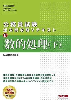 公務員試験 過去問攻略Vテキスト (17) 数的処理(下)
