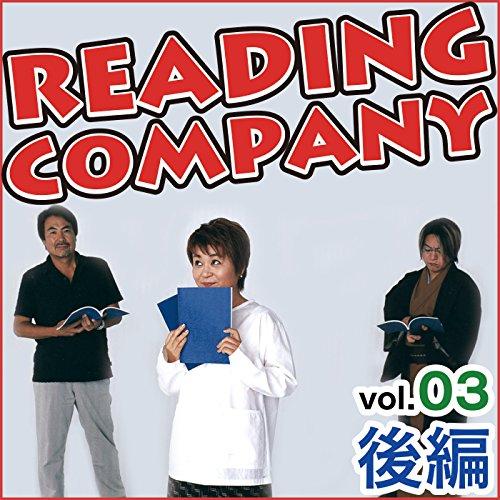 リーディングカンパニー Vol.3 後編 | 大沢オフィス