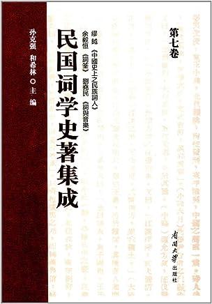 民国词学史著集成(第七卷)