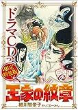 王家の紋章(62)巻ドラマCDつき限定特装版