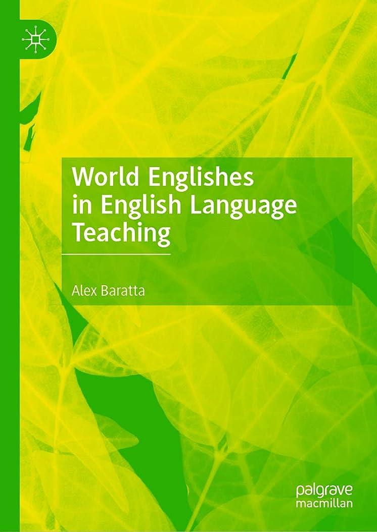 終わり進行中かかわらずWorld Englishes in English Language Teaching (English Edition)