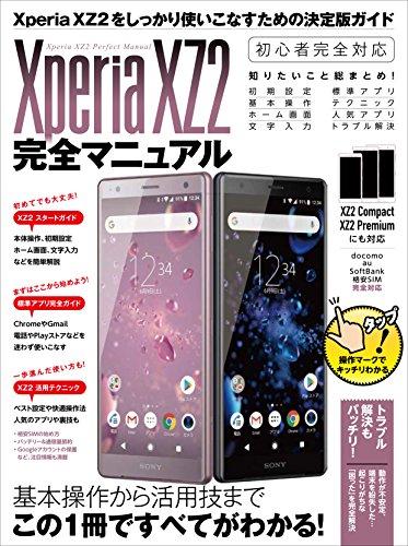 Xperia XZ2完全マニュアル