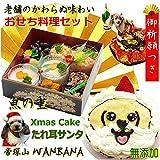 早期ご予約 犬用のクリスマスケーキ たれ耳わんわん サンタ 4号 馬肉 野菜生地 & おせち ご予約受付中!犬 クリスマス ケーキ と おせち お節 料理 魚の重 お節 セット (12月16日以降のご到着) 無添加 WANBANA ワンバナ